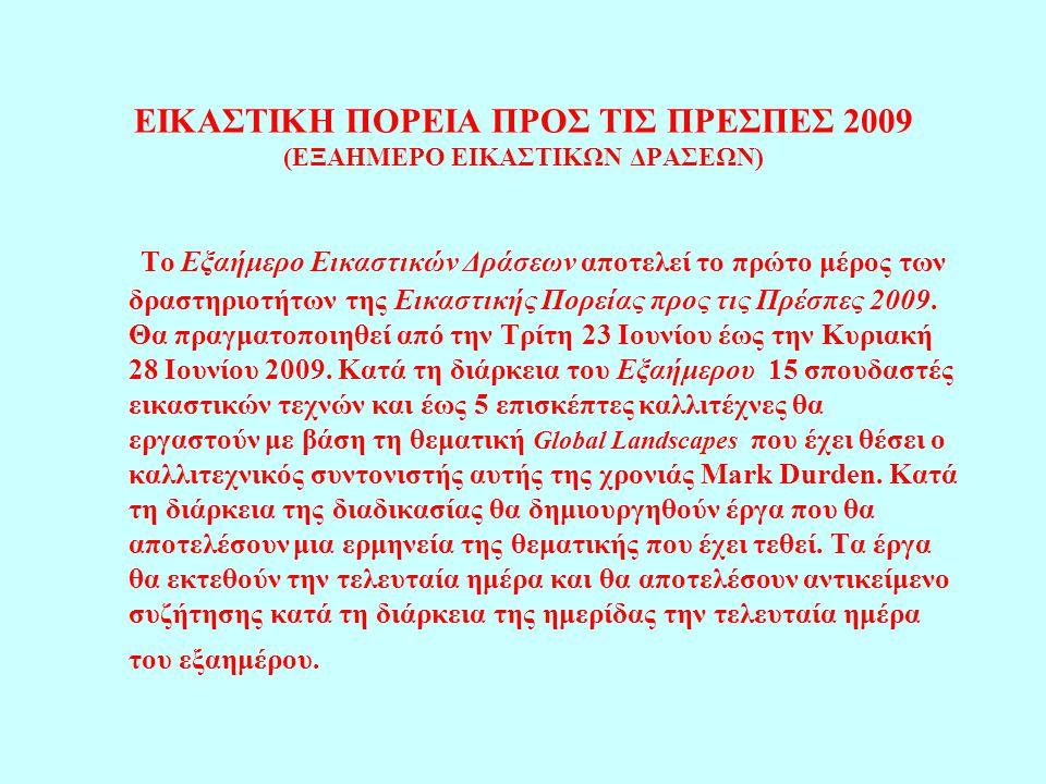 ΕΙΚΑΣΤΙΚΗ ΠΟΡΕΙΑ ΠΡΟΣ ΤΙΣ ΠΡΕΣΠΕΣ 2009 (ΕΞΑΗΜΕΡΟ ΕΙΚΑΣΤΙΚΩΝ ΔΡΑΣΕΩΝ) Το Εξαήμερο Εικαστικών Δράσεων αποτελεί το πρώτο μέρος των δραστηριοτήτων της Εικαστικής Πορείας προς τις Πρέσπες 2009.
