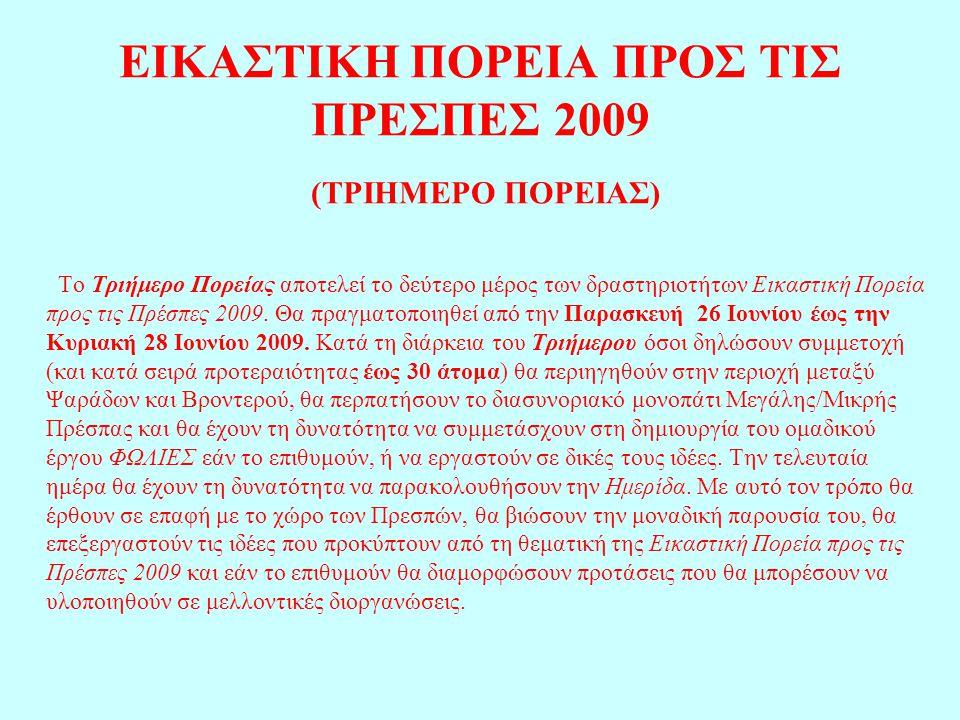 ΕΙΚΑΣΤΙΚΗ ΠΟΡΕΙΑ ΠΡΟΣ ΤΙΣ ΠΡΕΣΠΕΣ 2009 (ΤΡΙΗΜΕΡΟ ΠΟΡΕΙΑΣ) Το Τριήμερο Πορείας αποτελεί το δεύτερο μέρος των δραστηριοτήτων Εικαστική Πορεία προς τις Πρέσπες 2009.