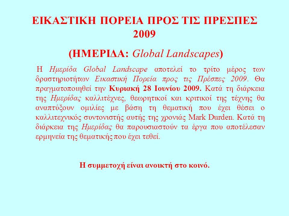 ΕΙΚΑΣΤΙΚΗ ΠΟΡΕΙΑ ΠΡΟΣ ΤΙΣ ΠΡΕΣΠΕΣ 2009 (ΗΜΕΡΙΔΑ: Global Landscapes) Η Ημερίδα Global Landscape αποτελεί το τρίτο μέρος των δραστηριοτήτων Εικαστική Πορεία προς τις Πρέσπες 2009.