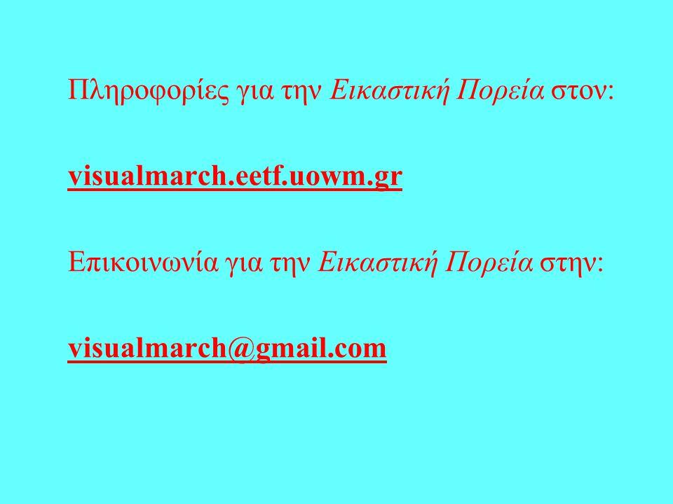 Πληροφορίες για την Εικαστική Πορεία στον: visualmarch.eetf.uowm.gr Επικοινωνία για την Εικαστική Πορεία στην: visualmarch@gmail.com