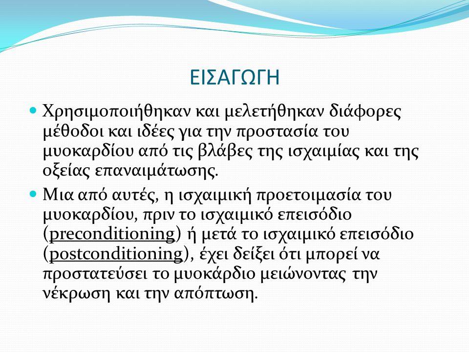 ΣΚΟΠΟΣ ΤΗΣ ΜΕΛΕΤΗΣ Διερεύνηση του ρόλου της ισχαιμικής προετοιμασίας (preconditioning και postconditioning) του μυοκαρδίου στην κυτταρική νέκρωση και απόπτωση μετά από ισχαιμία-επαναιμάτωση