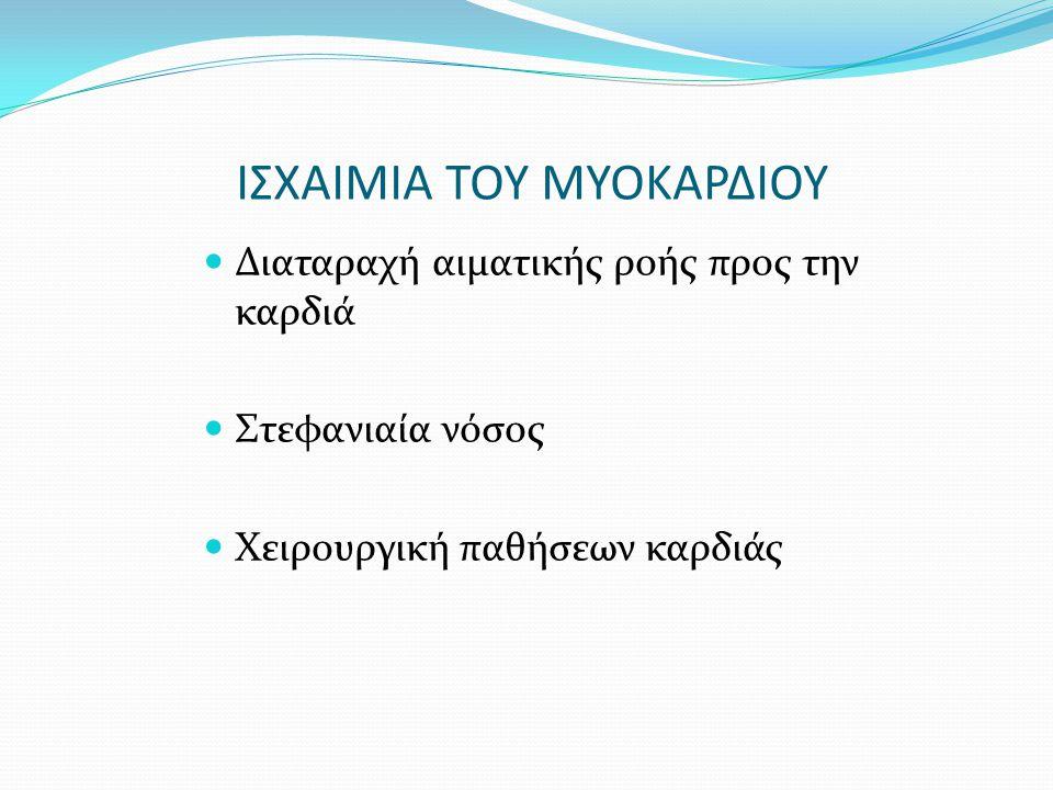 Χρώση Αιματοξυλίνης-Ηωσίνης Ομάδα Γ Ιστός που υποβλήθηκε σε ισχαιμική προετοιμασία (preconditioning) και ισχαιμία-επαναιμάτωση.