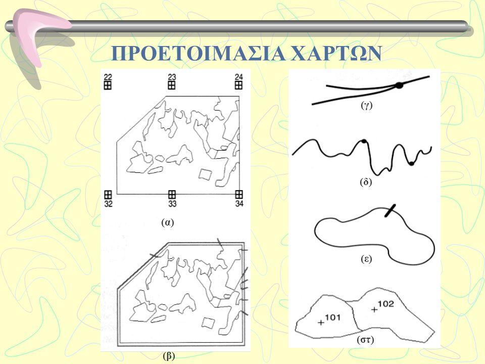 ΠΡΟΕΤΟΙΜΑΣΙΑ ΧΑΡΤΩΝ (α) (β) (γ) (δ) (ε) (στ)