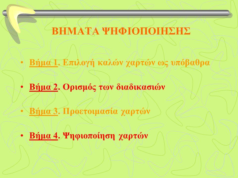ΒΗΜΑΤΑ ΨΗΦΙΟΠΟΙΗΣΗΣ Βήμα 1. Επιλογή καλών χαρτών ως υπόβαθρα Βήμα 2.