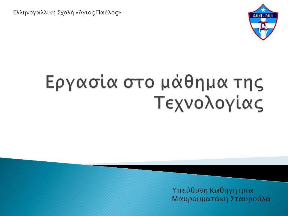 Υπεύθυνη Καθηγήτρια Μαυρομματάκη Σταυρούλα Ελληνογαλλική Σχολή «Άγιος Παύλος»