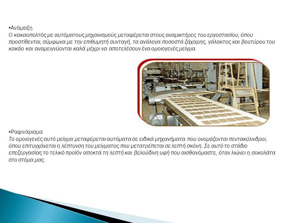 Ανάμειξη Ο κακαοπολτός με αυτόματους μηχανισμούς μεταφέρεται στους αναμικτήρες του εργοστασίου, όπου προστίθενται, σύμφωνα με την επιθυμητή συνταγή, τ