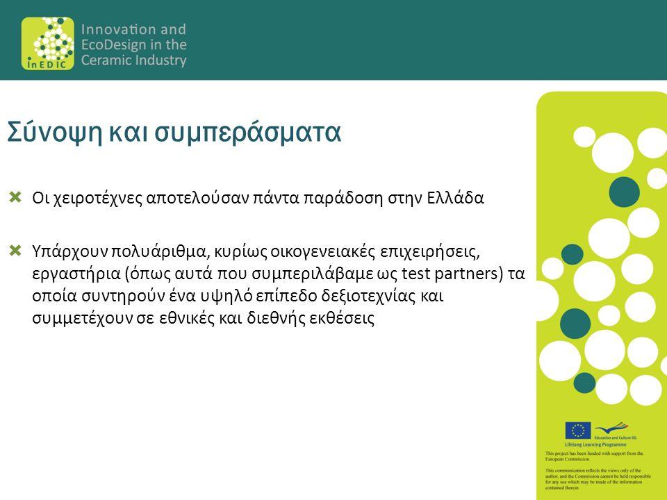 Σύνοψη και συμπεράσματα  Οι χειροτέχνες αποτελούσαν πάντα παράδοση στην Ελλάδα  Υπάρχουν πολυάριθμα, κυρίως οικογενειακές επιχειρήσεις, εργαστήρια (