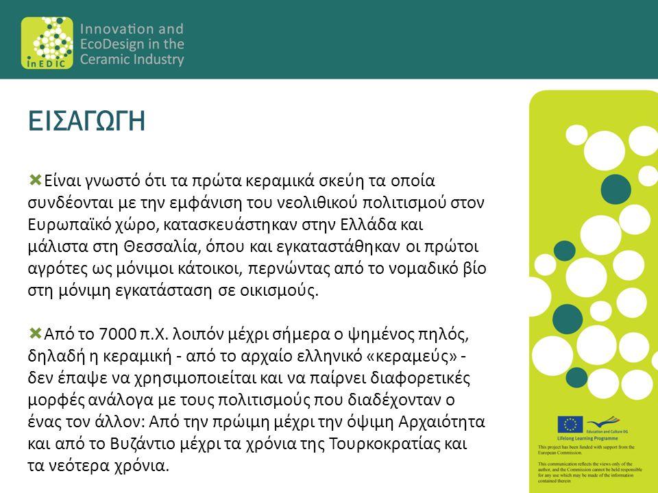 Νομοθετικό πλαίσιο και Τυποποίηση  Από σήμερα και στο εξής είναι υποχρεωτικό να υπάρχει η ένδειξη σε κάθε κεραμικό προϊόν ότι στα προς χρήση αντικείμενα εφαρμόζονται οικολογικά σμάλτα  Σχετικά με την προτυποποίηση των κεραμικών στην Ελλάδα, σύμφωνα με τον Ελληνικό Οργανισμό Τυποποίησης (ΕΛΟΤ ΑΕ), υπάρχει ένα ισχύον πρότυπο που αφορά όλα τα κεραμικά προϊόντα, με τίτλο: ΕΛΟΤ ΕΝ 14441-2003  Σύμφωνα με αυτό το πρότυπο, κάθε παραγωγός κεραμικών βεβαιώνεται συστηματικά από τον ΕΛΟΤ Α.Ε.