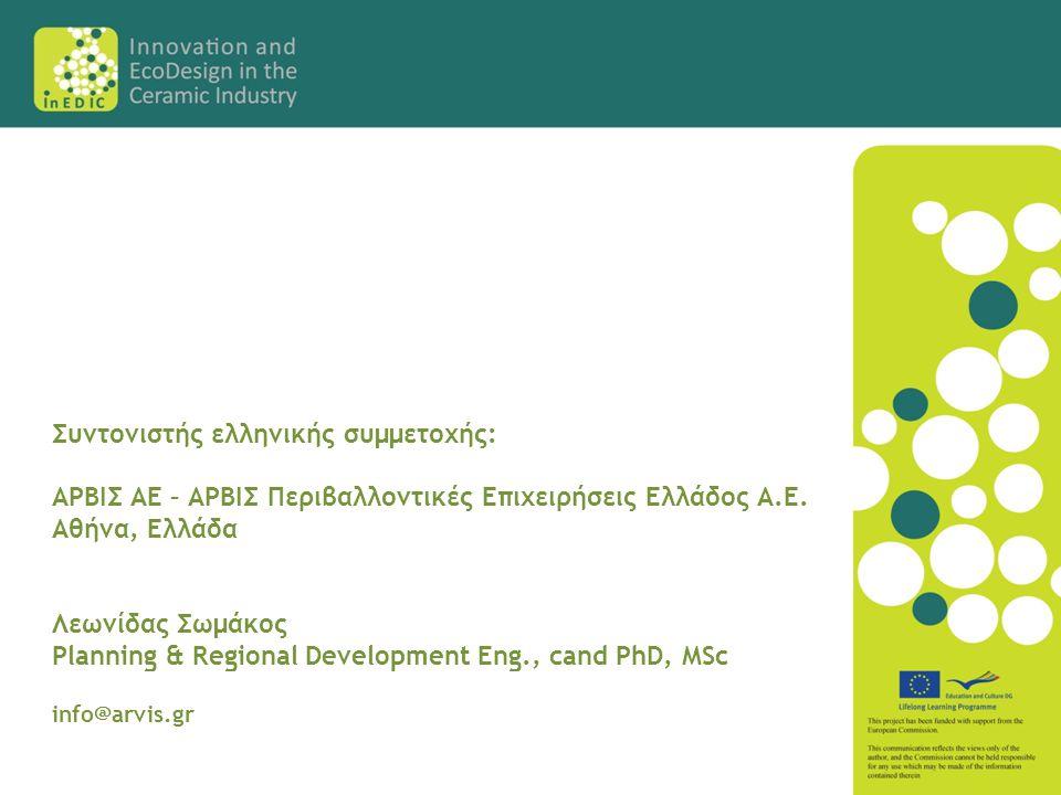 Συντονιστής ελληνικής συμμετοχής: ΑΡΒΙΣ ΑΕ – ΑΡΒΙΣ Περιβαλλοντικές Επιχειρήσεις Ελλάδος Α.Ε. Αθήνα, Ελλάδα Λεωνίδας Σωμάκος Planning & Regional Develo