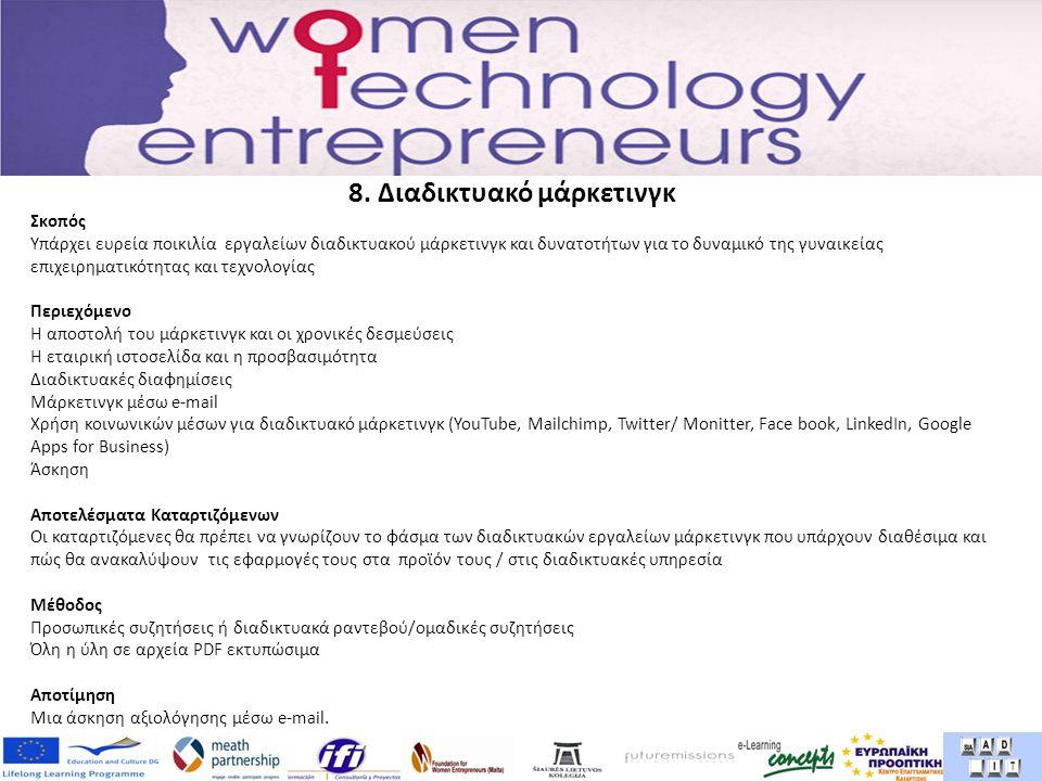 8. Διαδικτυακό μάρκετινγκ Σκοπός Υπάρχει ευρεία ποικιλία εργαλείων διαδικτυακού μάρκετινγκ και δυνατοτήτων για το δυναμικό της γυναικείας επιχειρηματι