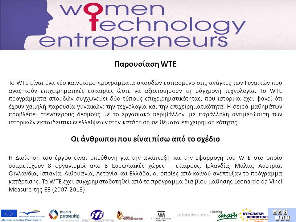Παρουσίαση WTE Το WTE είναι ένα νέο καινοτόμο προγράμματα σπουδών εστιασμένο στις ανάγκες των Γυναικών που αναζητούν επιχειρηματικές ευκαιρίες ώστε να αξιοποιήσουν τη σύγχρονη τεχνολογία.