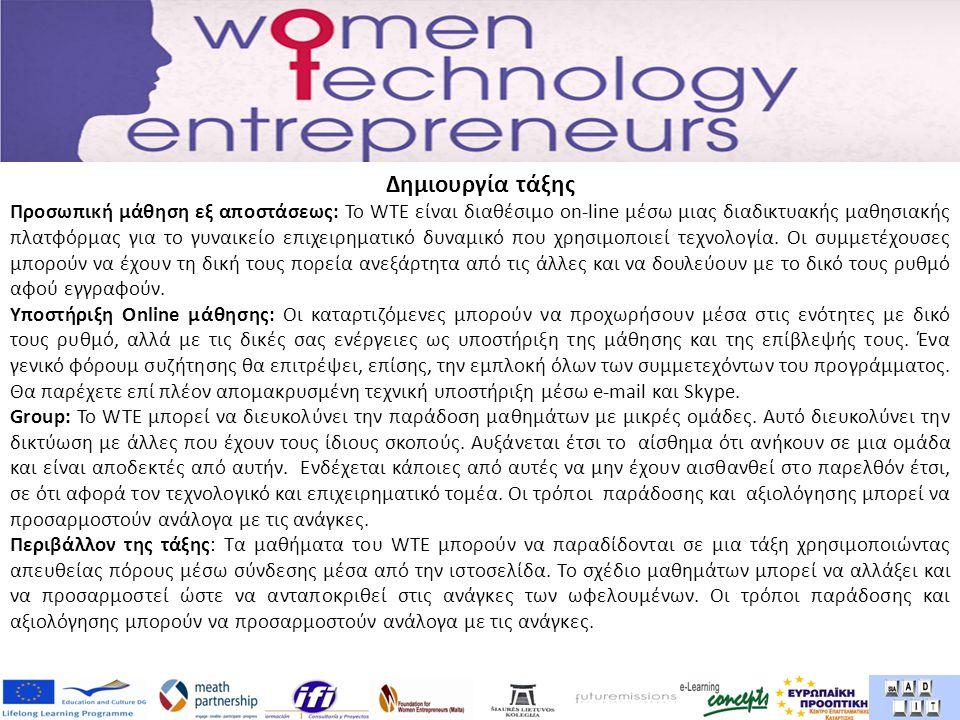 Δημιουργία τάξης Προσωπική μάθηση εξ αποστάσεως: Το WTE είναι διαθέσιμο on-line μέσω μιας διαδικτυακής μαθησιακής πλατφόρμας για το γυναικείο επιχειρηματικό δυναμικό που χρησιμοποιεί τεχνολογία.
