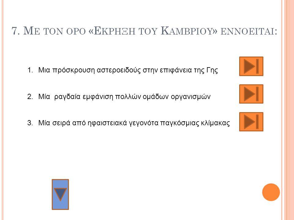 Διακρίνονται: Σπονδυλική στήλη (1) Μυομερή (2) και Σχετικά διακριτό κρανίο (3) Συνεπώς θα πρέπει να το κατατάξουμε στα Craniata (χορδωτά με διακριτό κεφάλι) και από τη συνολική εικόνα του πολύ κοντά στους Ιχθύες (αν όχι μέσα σε αυτούς) 1 2 3