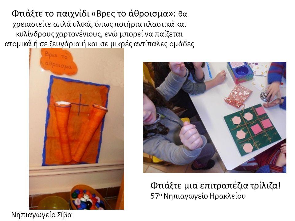 Φτιάξτε το παιχνίδι «Βρες το άθροισμα»: θα χρειαστείτε απλά υλικά, όπως ποτήρια πλαστικά και κυλίνδρους χαρτονένιους, ενώ μπορεί να παίζεται ατομικά ή