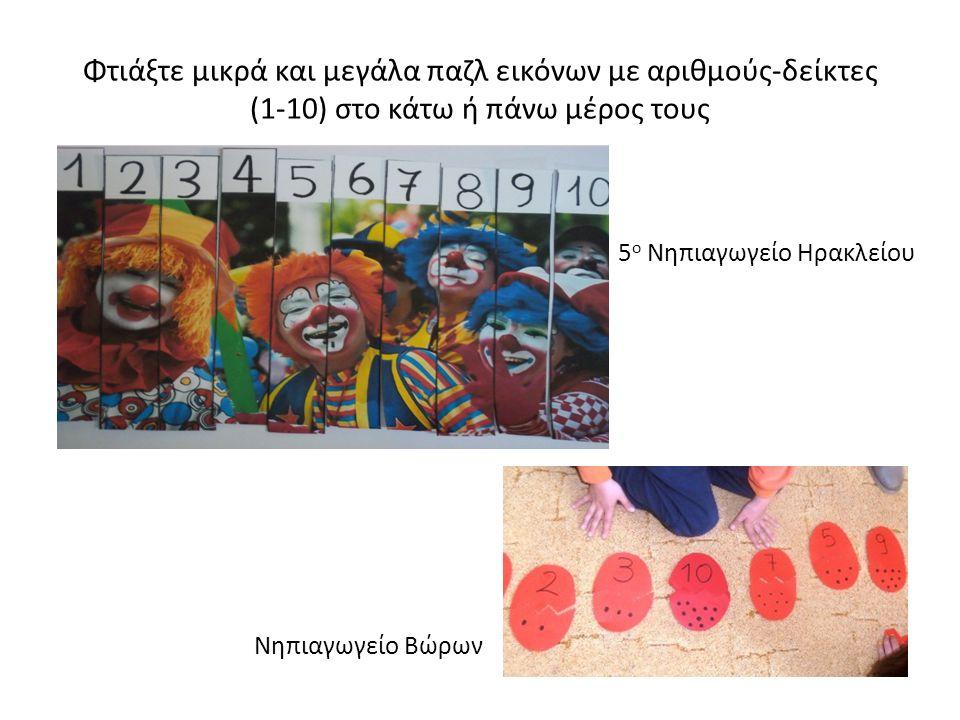 Φτιάξτε μικρά και μεγάλα παζλ εικόνων με αριθμούς-δείκτες (1-10) στο κάτω ή πάνω μέρος τους 5 ο Νηπιαγωγείο Ηρακλείου Νηπιαγωγείο Βώρων