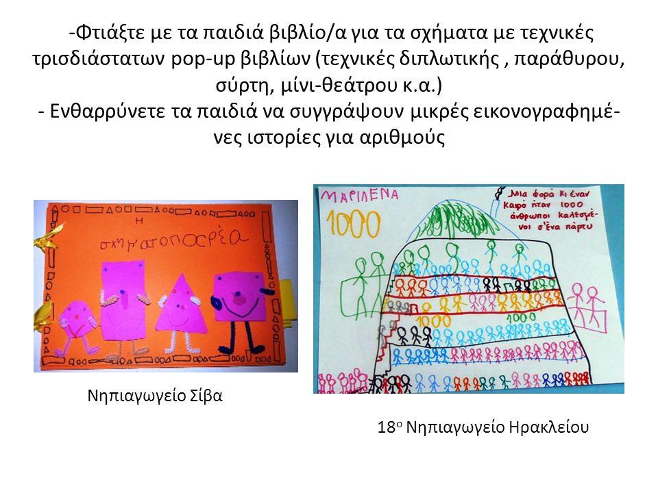 -Φτιάξτε με τα παιδιά βιβλίο/α για τα σχήματα με τεχνικές τρισδιάστατων pop-up βιβλίων (τεχνικές διπλωτικής, παράθυρου, σύρτη, μίνι-θεάτρου κ.α.) - Εν