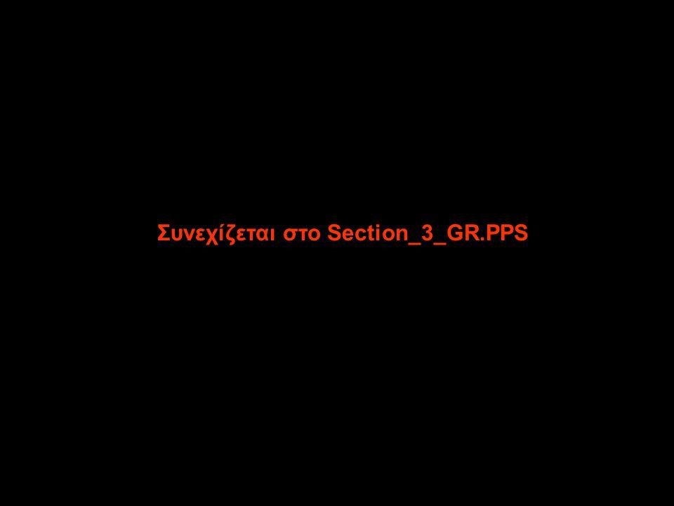 Συνεχίζεται στο Section_3_GR.PPS