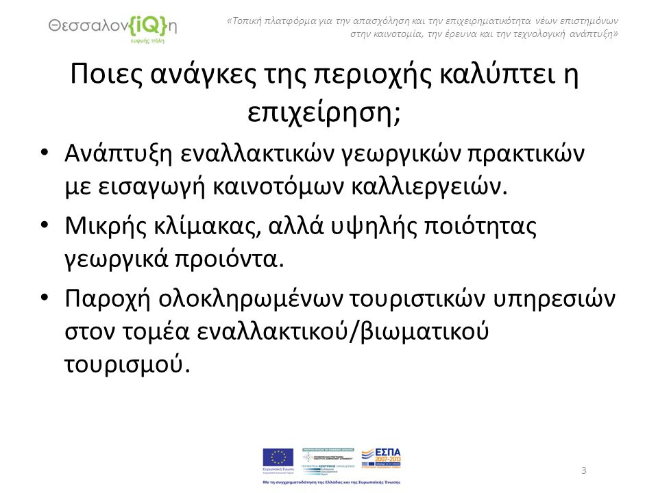 Ανταγωνιστικό πλεονέκτημα - Καινοτομία Βιωματικός τουρισμός : μια νέα μορφή τουρισμού στην Ελλάδα.