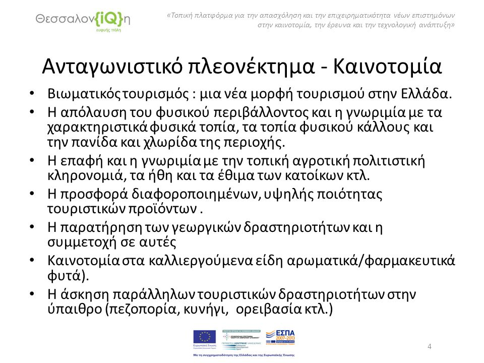 Ανταγωνιστικό πλεονέκτημα - Καινοτομία Βιωματικός τουρισμός : μια νέα μορφή τουρισμού στην Ελλάδα. Η απόλαυση του φυσικού περιβάλλοντος και η γνωριμία