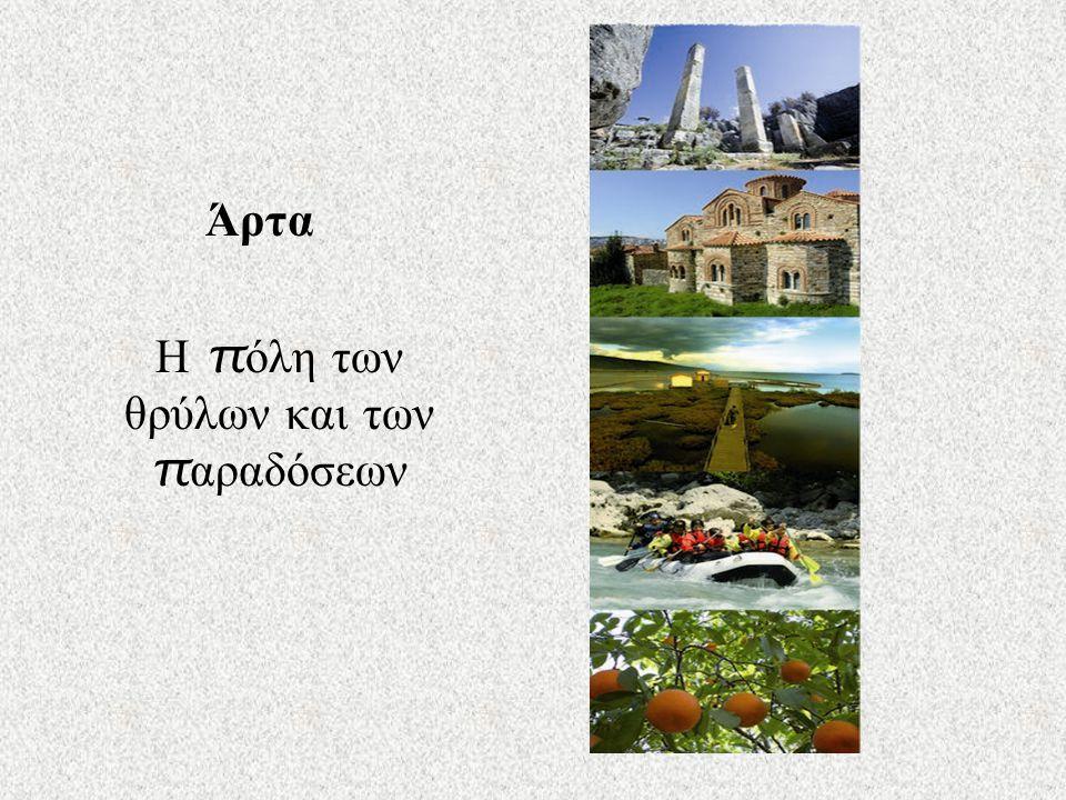 Το ΚΠΕ Αράχθου στεγάζεται στα αναπαλαιωμένα κτίρια του λιμανιού της Κόπραινας.