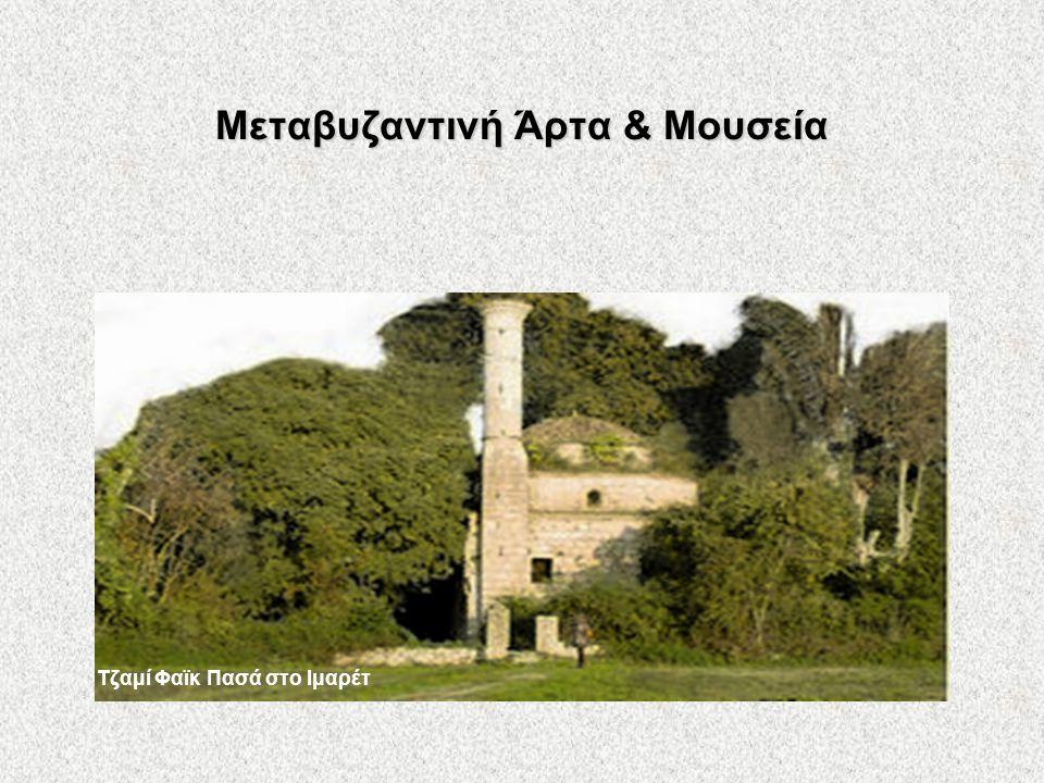 Μεταβυζαντινή Άρτα & Μουσεία Τζαμί Φαϊκ Πασά στο Ιμαρέτ