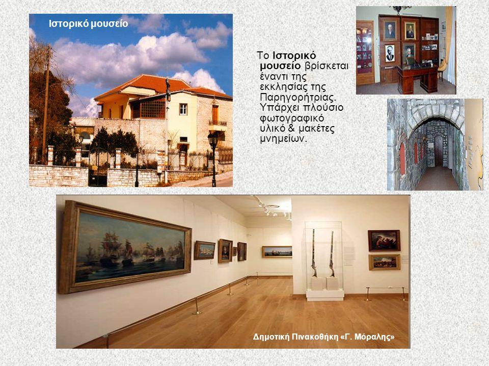 Ιστορικό μουσείο Δημοτική Πινακοθήκη «Γ.