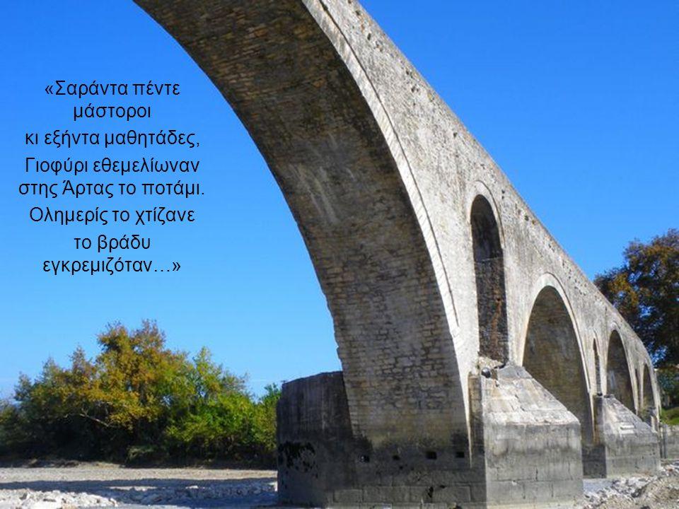 Πηγές www.vagelakisphoto.com/galleries.asp www.peartas.gov.gr http://www.arta.gr/index.html http://www.lgepka.gr/mouseio_artas.html http://kpe-arach.art.sch.gr/ http://www.rodiawetlands.gr/ http://el.wikipedia.org/wiki www.entiposis.gr ΕΠΙΜΕΛΕΙΑ : ΖΗΣΗ ΒΑΣΙΛΙΚΗ