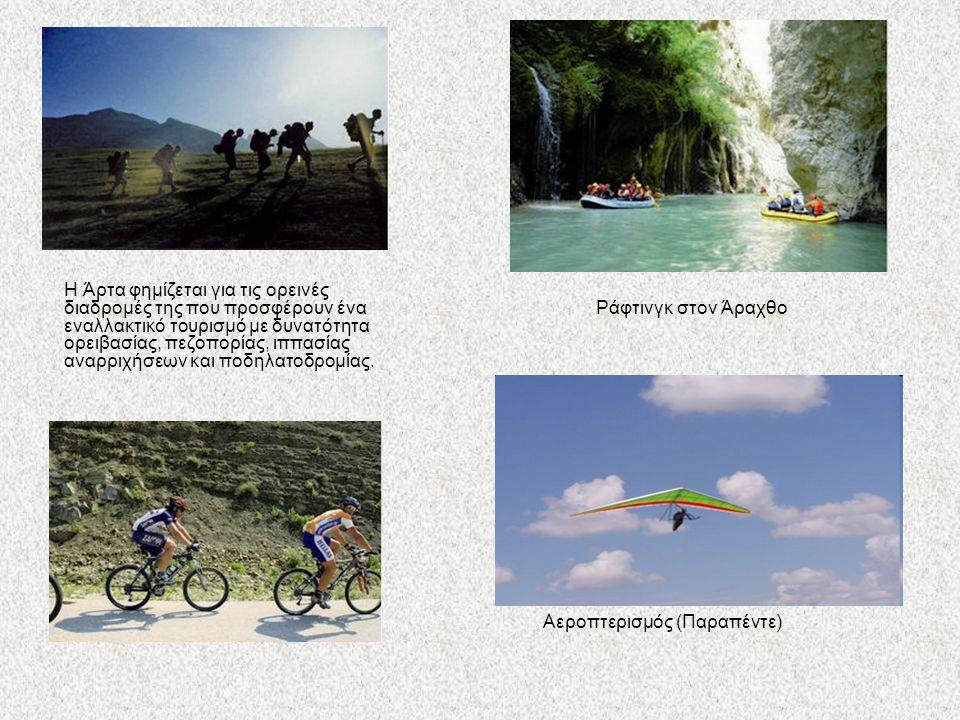 Ράφτινγκ στον Άραχθο Η Άρτα φημίζεται για τις ορεινές διαδρομές της που προσφέρουν ένα εναλλακτικό τουρισμό με δυνατότητα ορειβασίας, πεζοπορίας, ιππασίας αναρριχήσεων και ποδηλατοδρομίας.