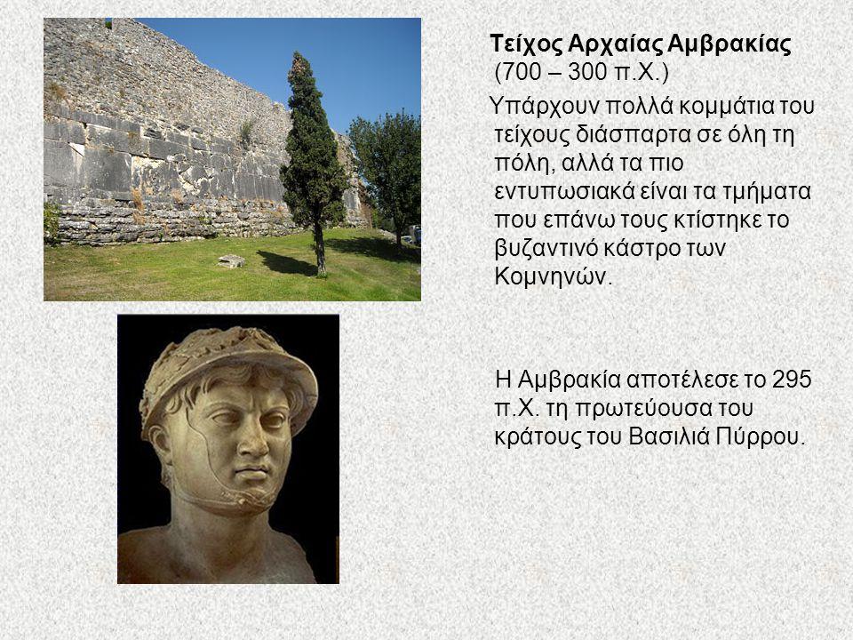 Το Αρχαιολογικό Μουσείο βρίσκεται σε μικρή απόσταση από το θρυλικό γεφύρι της Άρτας.