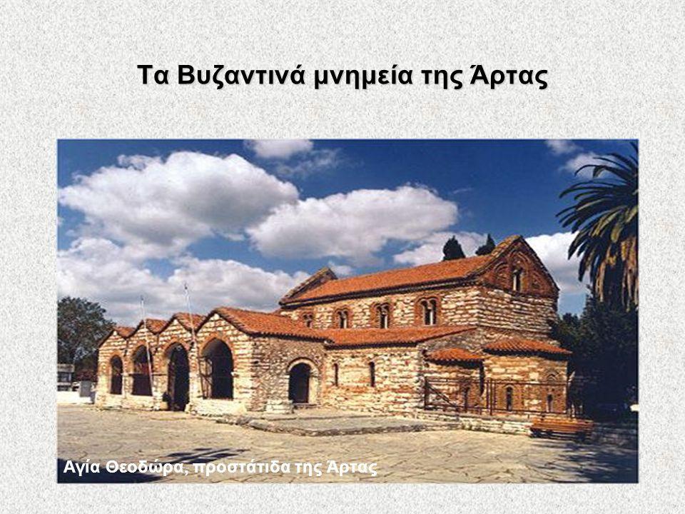 Τα Βυζαντινά μνημεία της Άρτας Κόκκινη εκκλησιά Αγία Θεοδώρα, προστάτιδα της Άρτας