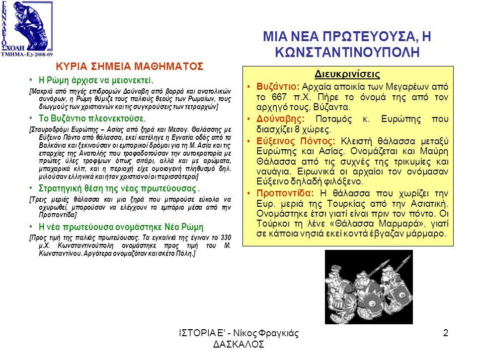 ΙΣΤΟΡΙΑ Ε' - Νίκος Φραγκιάς ΔΑΣΚΑΛΟΣ 2 ΜΙΑ ΝΕΑ ΠΡΩΤΕΥΟΥΣΑ, Η ΚΩΝΣΤΑΝΤΙΝΟΥΠΟΛΗ ΚΥΡΙΑ ΣΗΜΕΙΑ ΜΑΘΗΜΑΤΟΣ Η Ρώμη άρχισε να μειονεκτεί. [Μακριά από πηγές επ