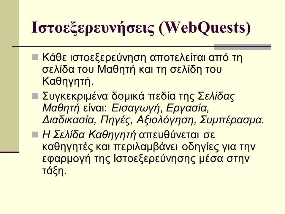 Ιστοεξερευνήσεις (WebQuests) Κάθε ιστοεξερεύνηση αποτελείται από τη σελίδα του Μαθητή και τη σελίδη του Καθηγητή.