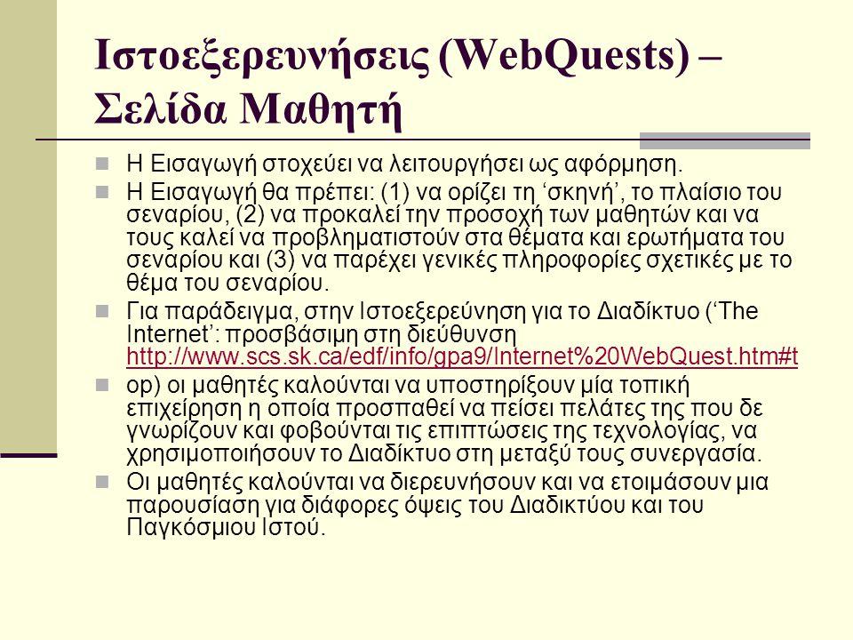 Ιστοεξερευνήσεις (WebQuests) – Σελίδα Μαθητή Η Εισαγωγή στοχεύει να λειτουργήσει ως αφόρμηση.