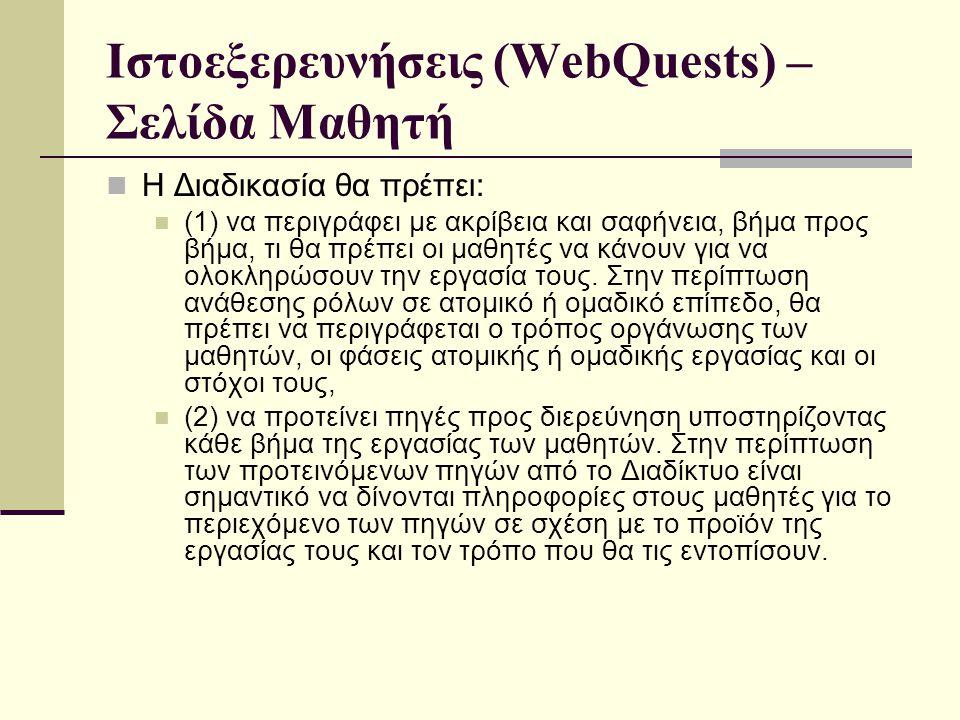 Ιστοεξερευνήσεις (WebQuests) – Σελίδα Μαθητή Η Διαδικασία θα πρέπει: (1) να περιγράφει με ακρίβεια και σαφήνεια, βήμα προς βήμα, τι θα πρέπει οι μαθητές να κάνουν για να ολοκληρώσουν την εργασία τους.