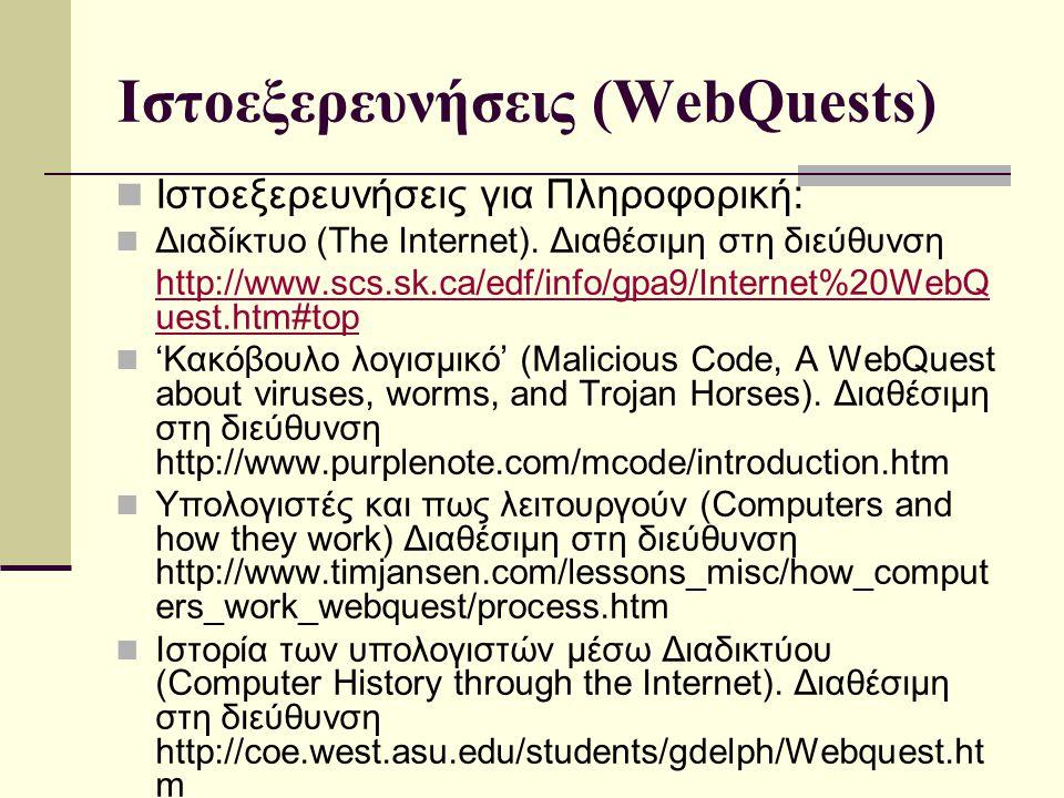 Ιστοεξερευνήσεις (WebQuests) Ιστοεξερευνήσεις για Πληροφορική: Διαδίκτυο (The Internet).