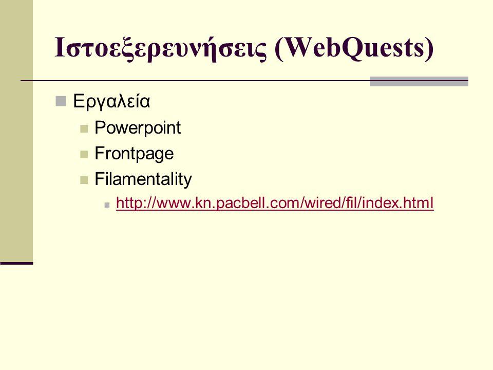 Ιστοεξερευνήσεις (WebQuests) Εργαλεία Powerpoint Frontpage Filamentality http://www.kn.pacbell.com/wired/fil/index.html