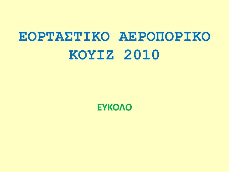ΕΟΡΤΑΣΤΙΚΟ ΑΕΡΟΠΟΡΙΚΟ ΚΟΥΙΖ 2010 ΕΥΚΟΛΟ