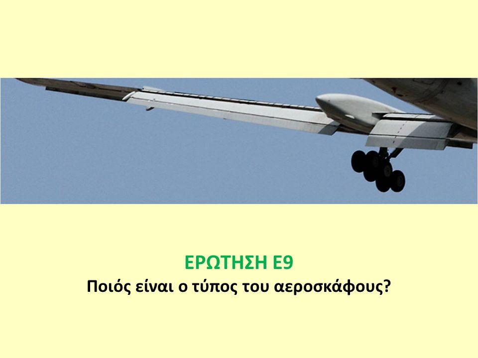 ΕΡΩΤΗΣΗ Ε9 Ποιός είναι ο τύπος του αεροσκάφους