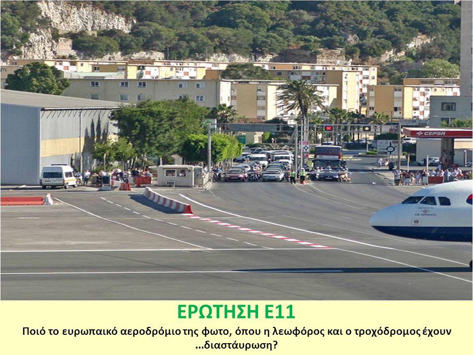 ΕΡΩΤΗΣΗ Ε11 Ποιό το ευρωπαικό αεροδρόμιο της φωτο, όπου η λεωφόρος και ο τροχόδρομος έχουν...διαστάυρωση