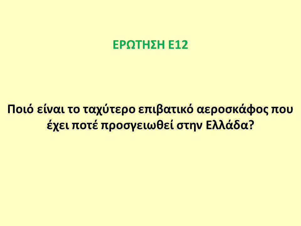 ΕΡΩΤΗΣΗ Ε12 Ποιό είναι το ταχύτερο επιβατικό αεροσκάφος που έχει ποτέ προσγειωθεί στην Ελλάδα