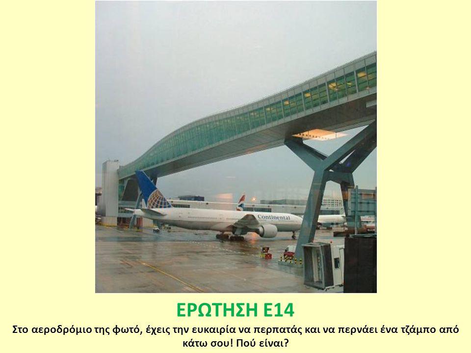 ΕΡΩΤΗΣΗ Ε14 Στο αεροδρόμιο της φωτό, έχεις την ευκαιρία να περπατάς και να περνάει ένα τζάμπο από κάτω σου.