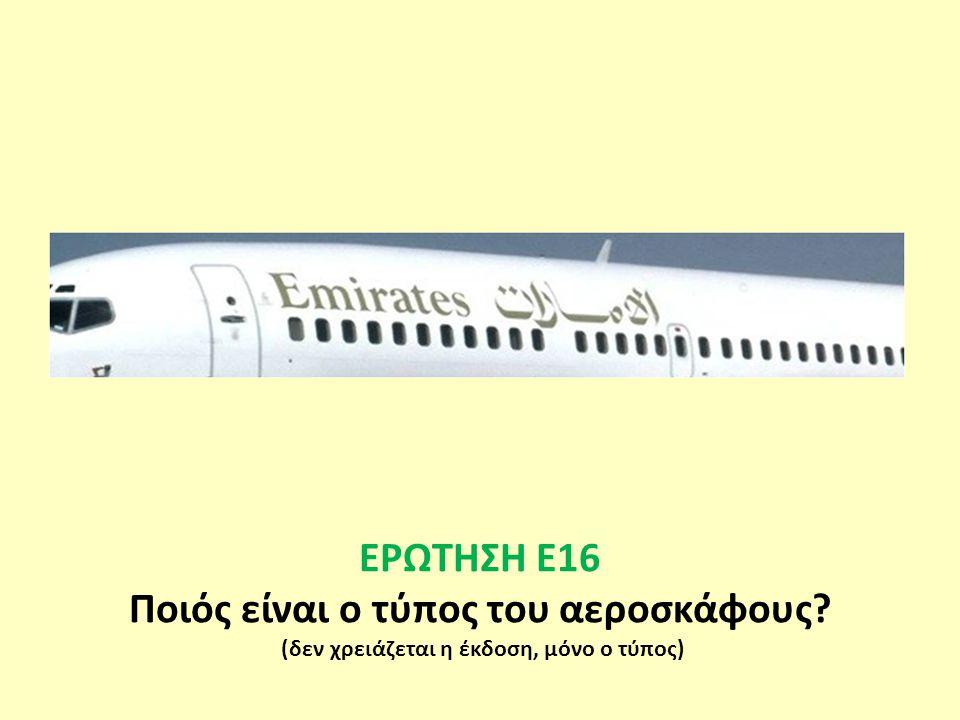ΕΡΩΤΗΣΗ Ε16 Ποιός είναι ο τύπος του αεροσκάφους (δεν χρειάζεται η έκδοση, μόνο ο τύπος)