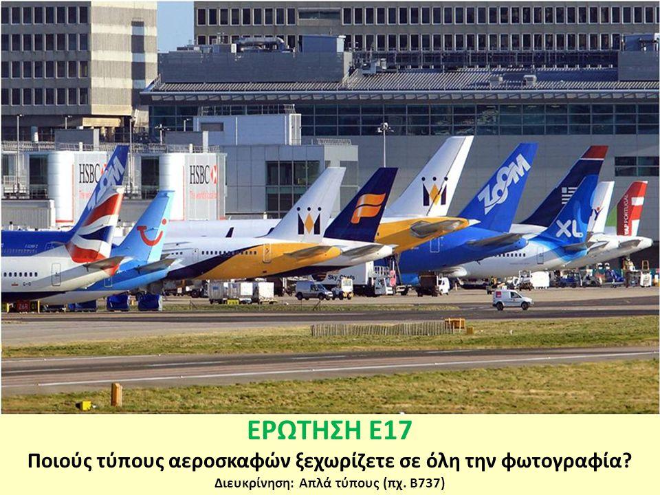 ΕΡΩΤΗΣΗ Ε17 Ποιούς τύπους αεροσκαφών ξεχωρίζετε σε όλη την φωτογραφία.