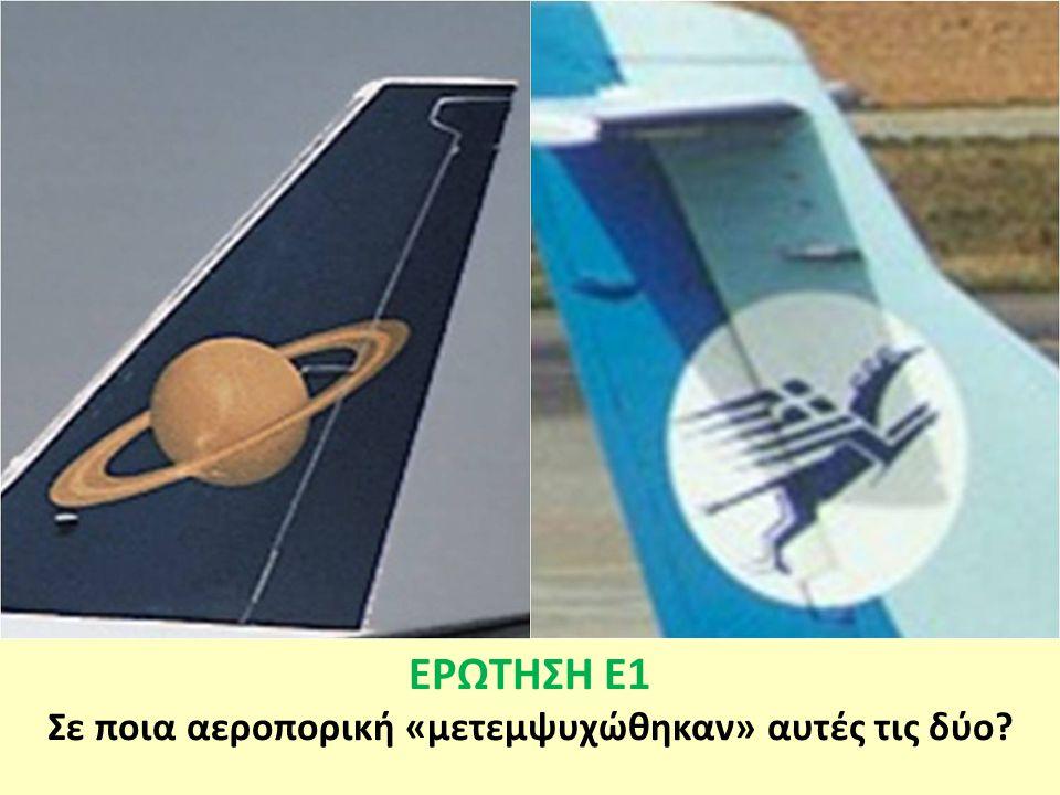 ΕΡΩΤΗΣΗ Ε1 Σε ποια αεροπορική «μετεμψυχώθηκαν» αυτές τις δύο