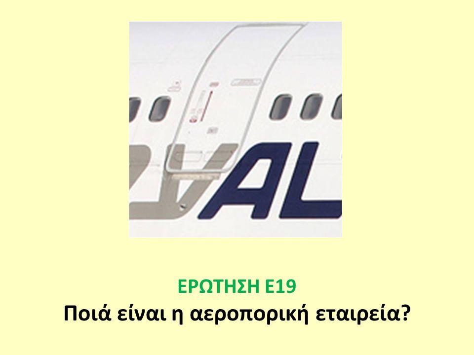 ΕΡΩΤΗΣΗ Ε19 Ποιά είναι η αεροπορική εταιρεία