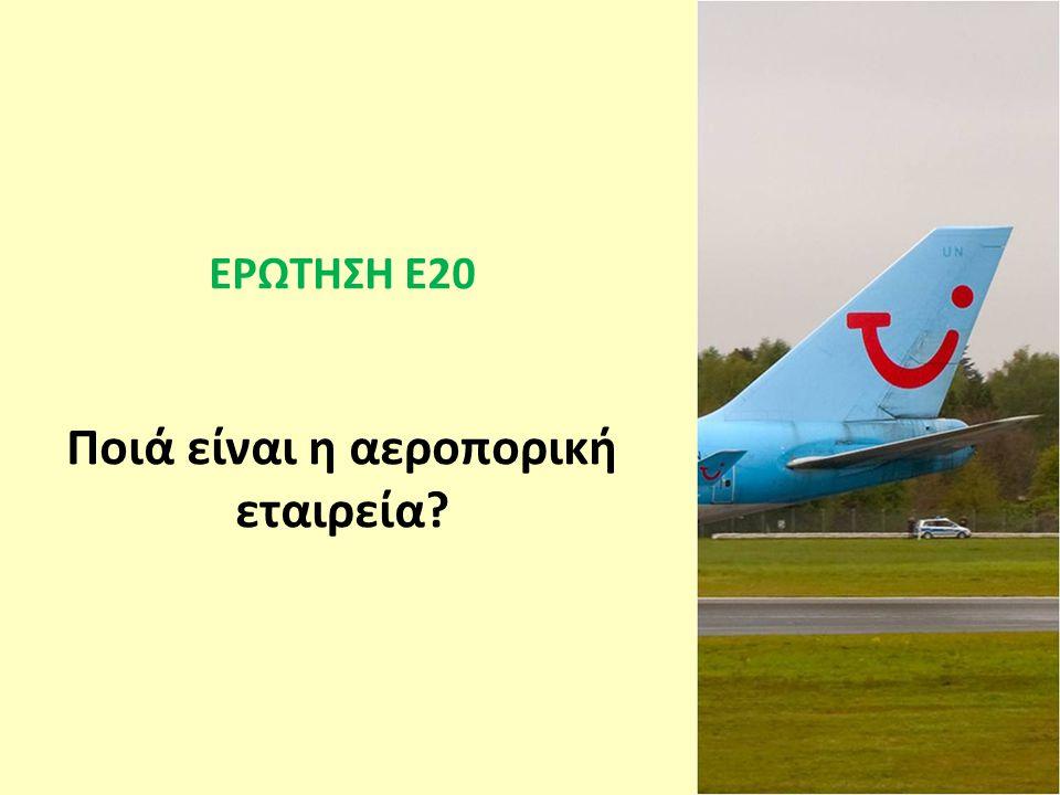 ΕΡΩΤΗΣΗ Ε20 Ποιά είναι η αεροπορική εταιρεία