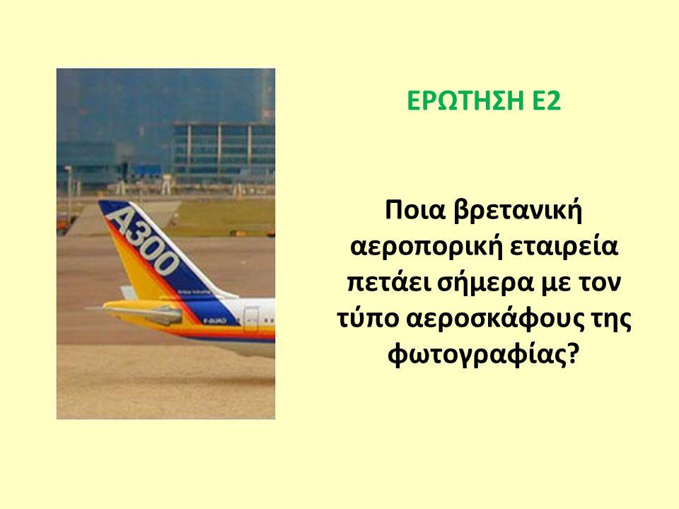 ΕΡΩΤΗΣΗ Ε3 Ποιός τύπος αεροσκάφους έμεινε γνωστός στην ιστορία με το «παρατσούκλι»... Κόνυ ?