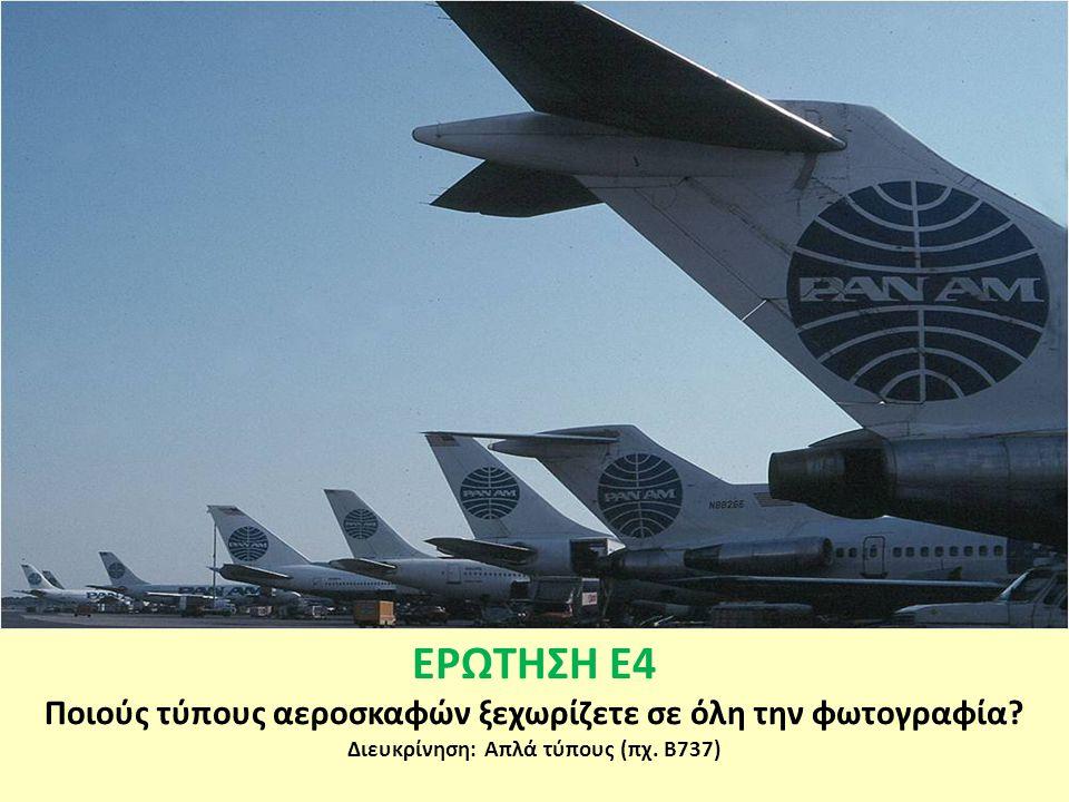 ΕΡΩΤΗΣΗ Ε4 Ποιούς τύπους αεροσκαφών ξεχωρίζετε σε όλη την φωτογραφία.