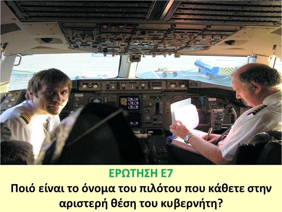 ΕΡΩΤΗΣΗ Ε7 Ποιό είναι το όνομα του πιλότου που κάθετε στην αριστερή θέση του κυβερνήτη