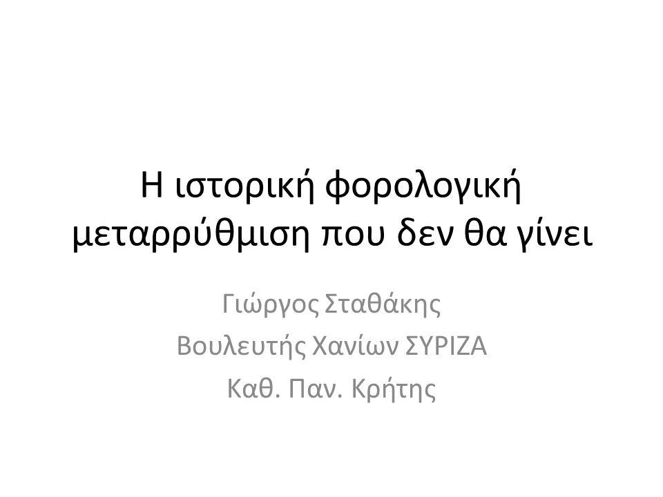Η ιστορική φορολογική μεταρρύθμιση που δεν θα γίνει Γιώργος Σταθάκης Βουλευτής Χανίων ΣΥΡΙΖΑ Καθ.
